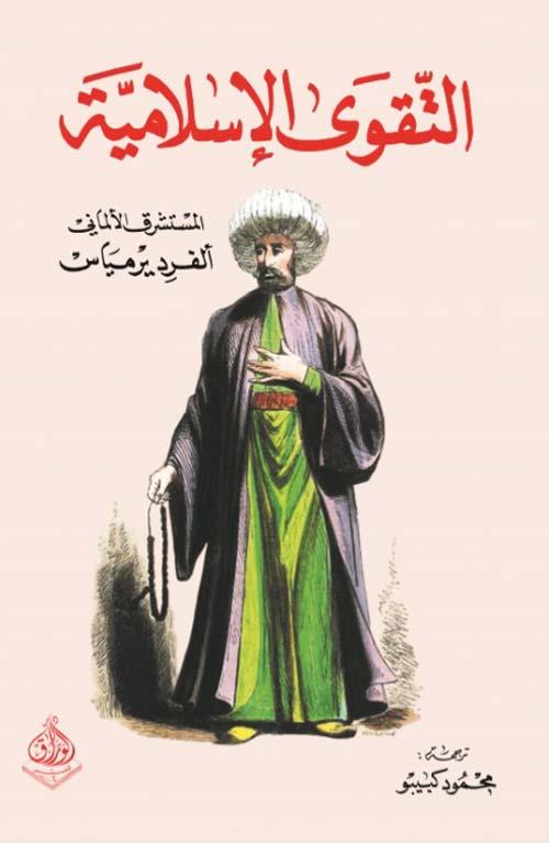 التقوى الإسلامية