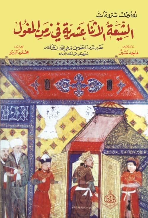 الشيعة الإثنا عشرية في زمن المغول