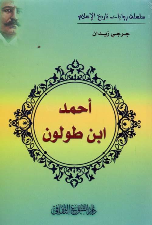 أحمد ابن طولون