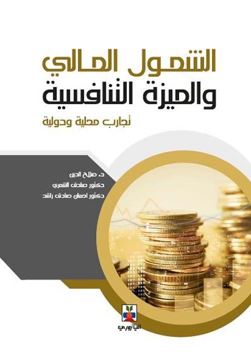 الشمول المالي والميزة التنافسية تجارب محلية ودولية
