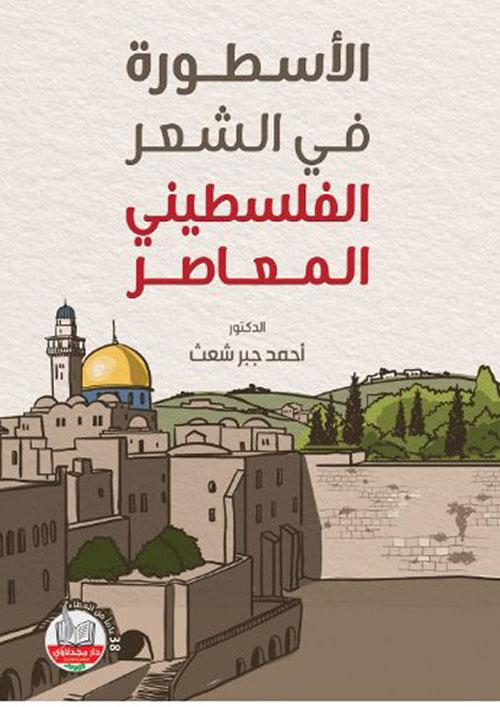 الأسطورة في الشعر الفلسطيني المعاصر