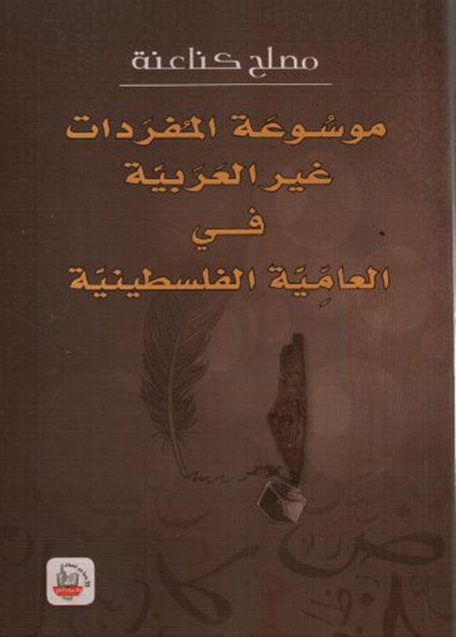 موسوعة المفردات غير العربية في العامية الفلسطينية