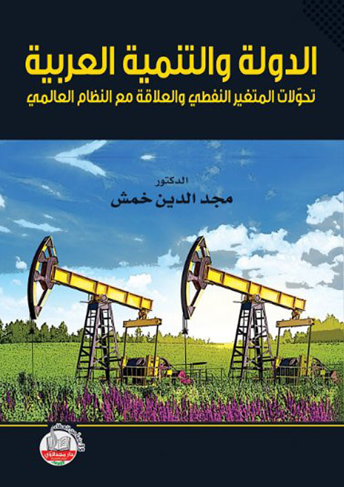 الدولة والتنمية العربية تحولات المتغير النفطي والعلاقة مع النظام العالمي
