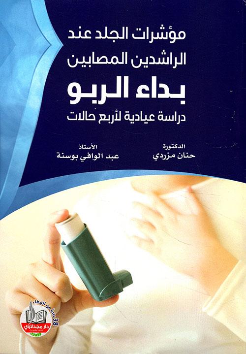 مؤشرات الجلد عند الراشدين المصابين بداء الربو - دراسة عيادية لأربع حالات