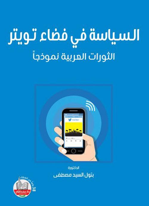السياسة في فضاء تويتر : الثورات العربية نموذجاً