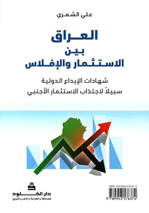 العراق بين الإستثمار والإفلاس ؛ شهادات الإيداع الدولية سبيلاً لاجتذاب الاستثمار الأجنبي - global depository receipts in iraq