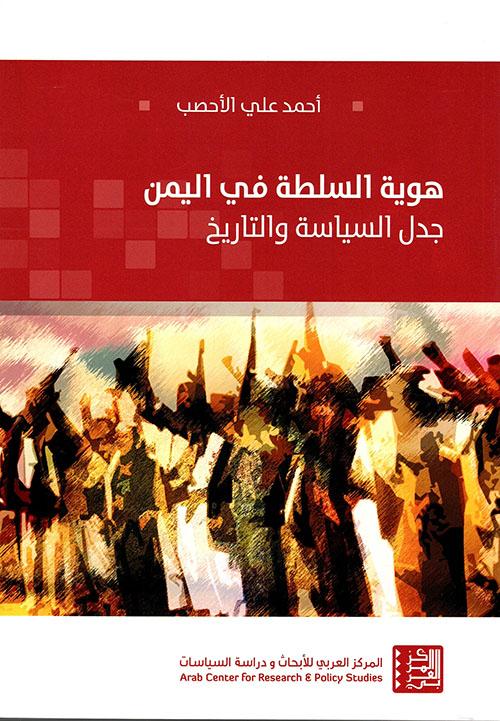 هوية السلطة في اليمن ؛ جدل السياسة والتاريخ