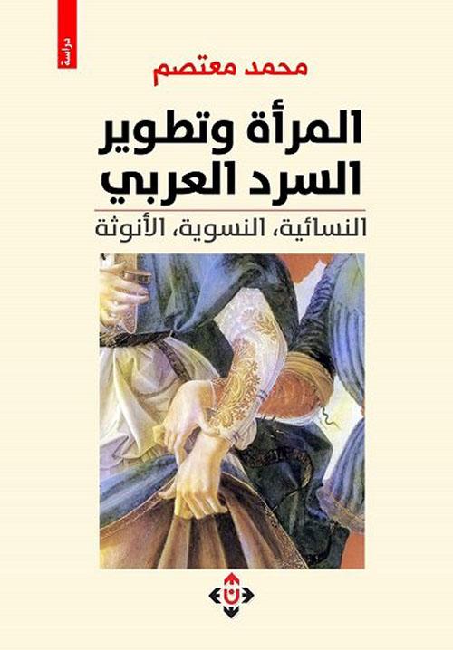 المرأة وتطور السرد العربي