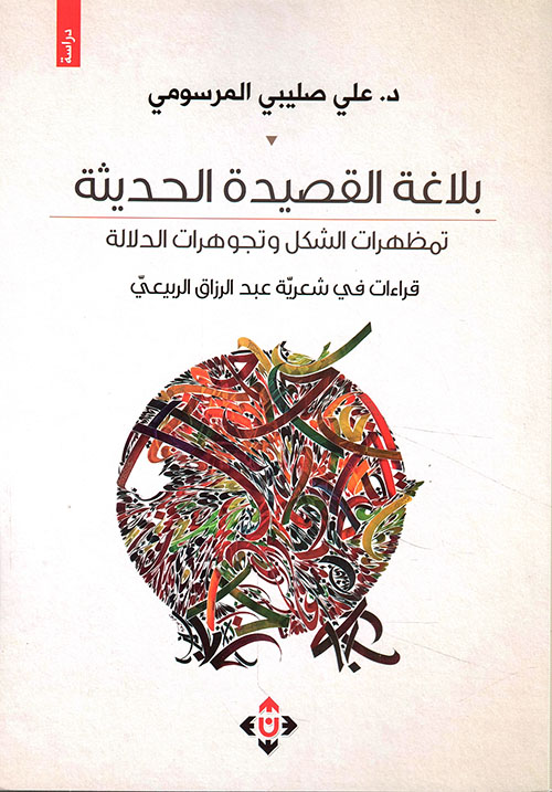 بلاغة القصيدة الحديثة تمظهرات الشكل , وتجوهرات الدلالة ؛ قراءات في شعرية عبد الرزاق الربيعي