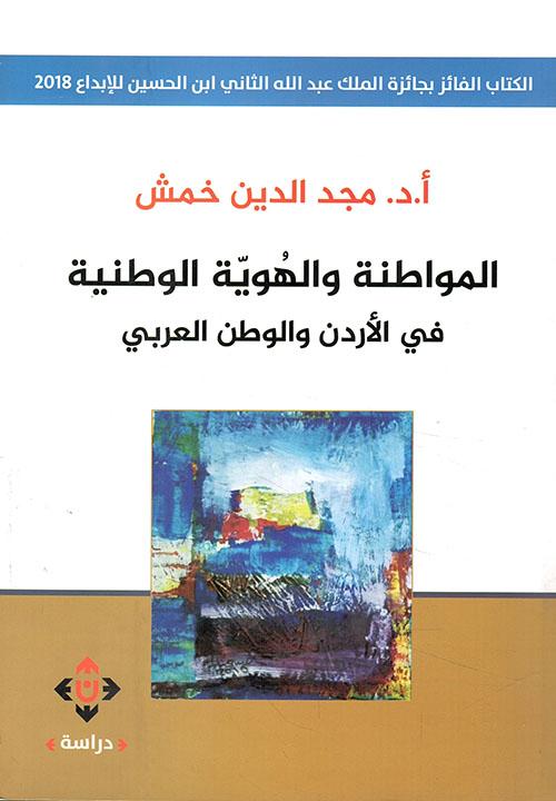 المواطنة والهوية الوطنية في الأردن والوطن العربي