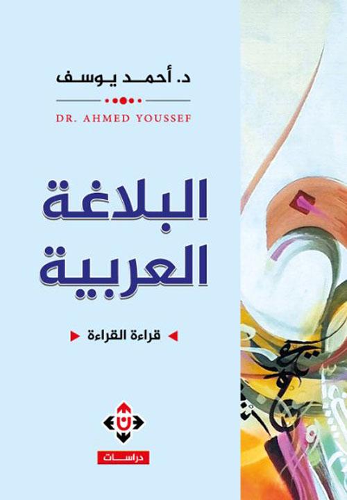البلاغة العربية