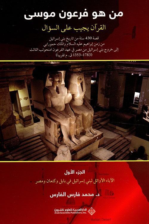 من هو فرعون موسى ؛ القرآن يجيب على السؤال - الجزء الأول