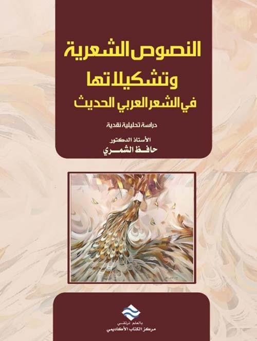 النصوص الشعرية وتشكيلاتها في الشعر العربي الحديث