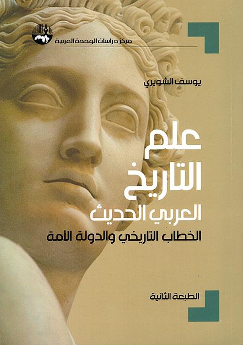علم التاريخ العربي الحديث ؛ الخطاب التاريخي والدولة الأمة