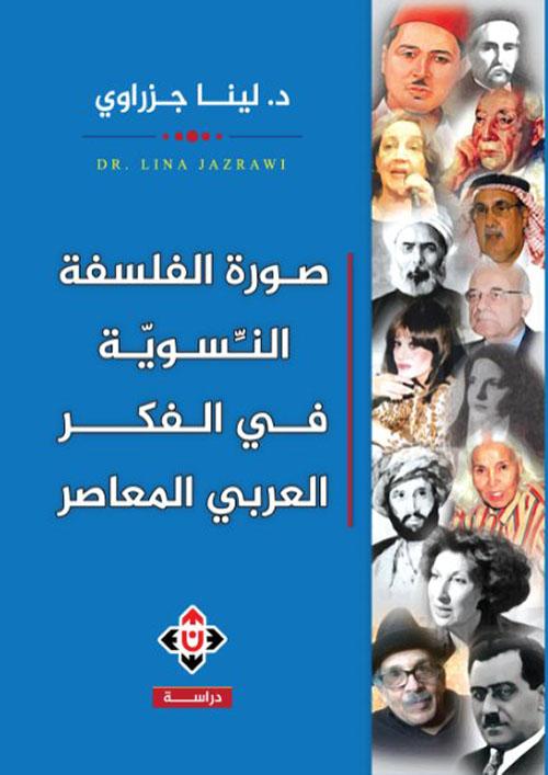 صورة الفلسفة النسوية في الفكر العربي المعاصر