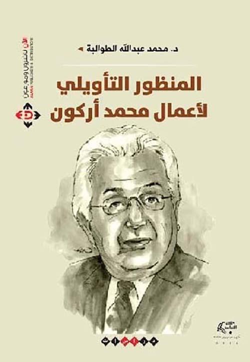 المنظور التأويلي لأعمال محمد أركون