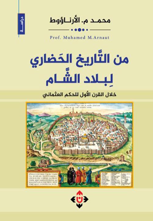من التاريخ الحضاري لبلاد الشام : خلال القرن الأول للحكم العثماني