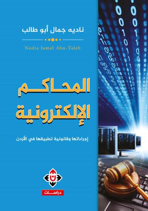 المحاكم الإلكترونية : إجراءاتها وقانونية تطبيقها في الأردن