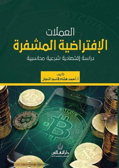 العملات الإفتراضية المشفرة