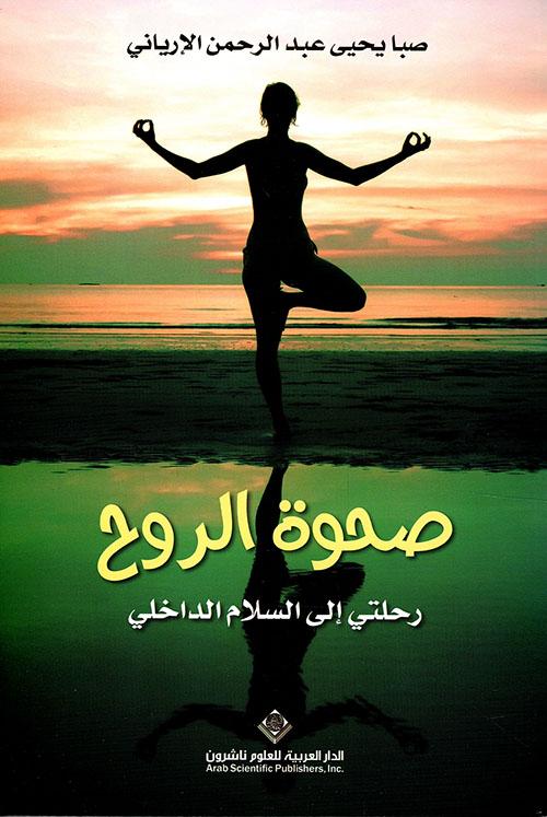 صحوة الروح ؛ رحلتي إلى السلام الداخلي