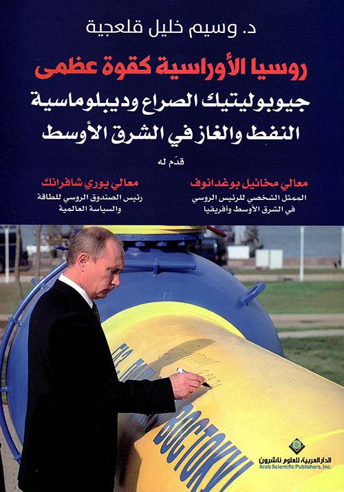 روسيا الأوراسية كقوة عظمى ؛ جيوبوليتيك الصراع وديبلوماسية النفط والغاز في الشرق الأوسط