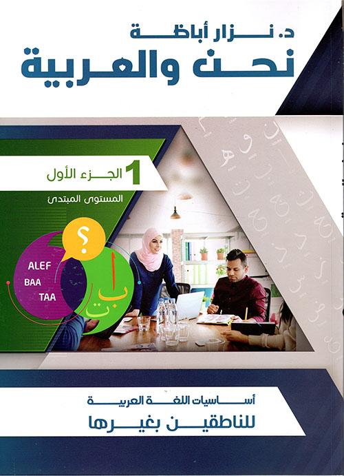 نحن والعربية - الجزء الأول  (المستوى المبتدئ)