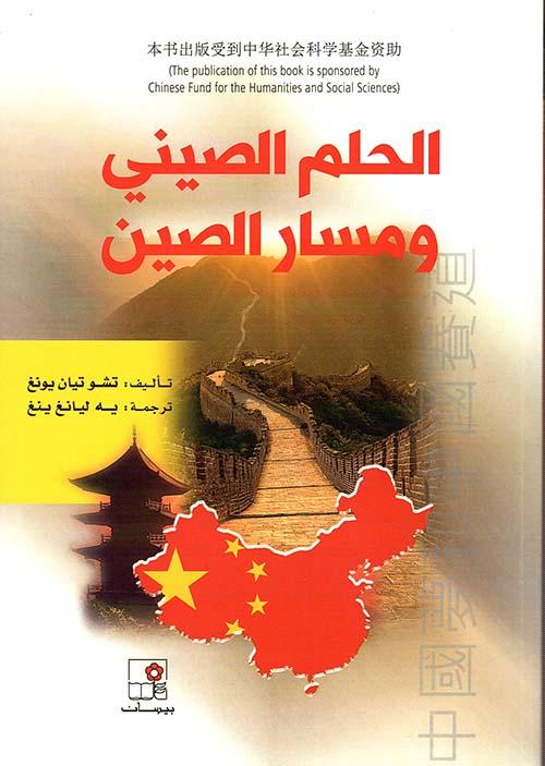 الحلم الصيني ومسار الصين