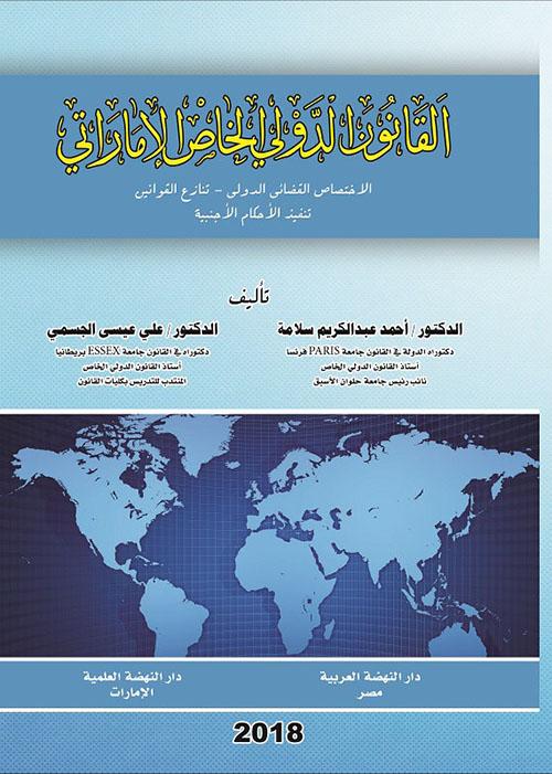 القانون الدولي الخاص الإماراتي