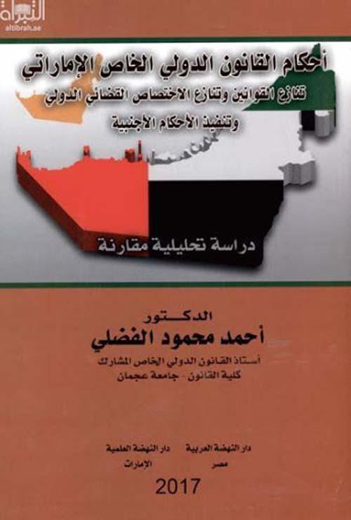 أحكام القانون الدولي الخاص الإماراتي تنازع القوانين وتنازع الإختصاص القضائي الدولي وتنفيذ الأحكام الأجنبية - دراسة تحليلية مقارنة