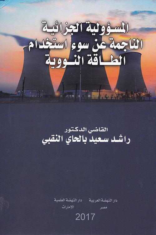 المسؤولية الجزائية الناجمة عن سوء استخدام الطاقة النووية
