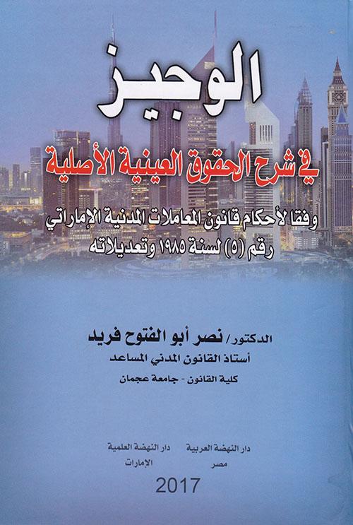 الوجيز في شرح الحقوق العينية الأصلية وفقا لأحكام قانون المعاملات المدينة الإماراتي رقم 5 لسنة 1985 وتعديلاته