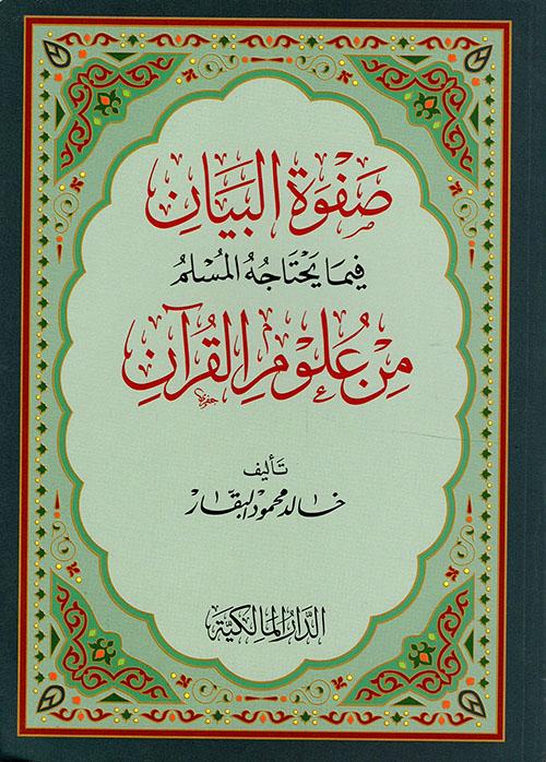 صفوة البيان فيما يحتاجه المسلم من علوم القرآن