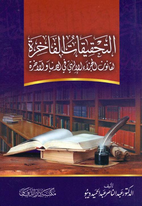 التحقيقات الفاخرة لقانون الجزء الإلهي في الدنيا والآخرة
