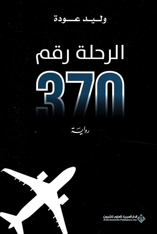 الرحلة رقم 370