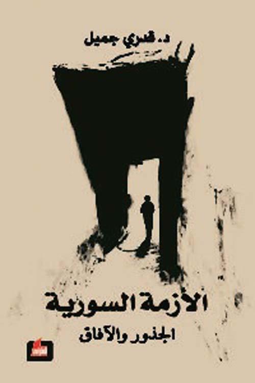 الأزمة السورية ؛ الجذور والآفاق