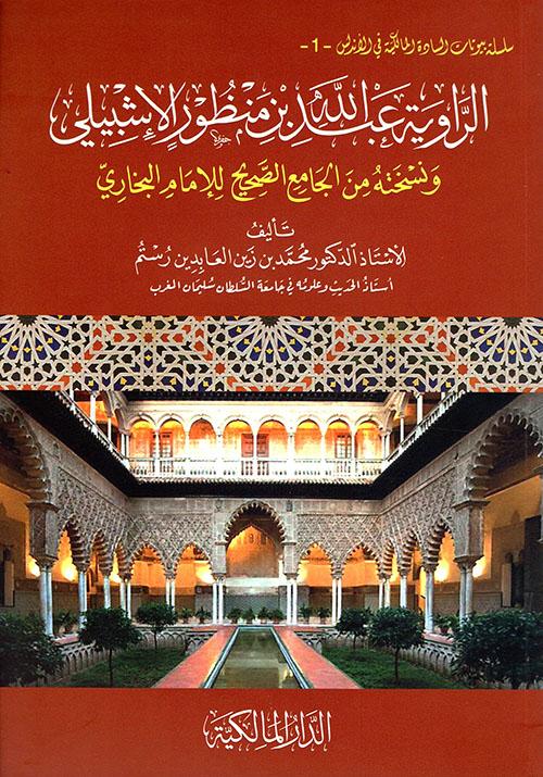 الراوية عبد الله بن منظور الإشبيلي ونسخته من الجامع الصحيح للإمام البخاري