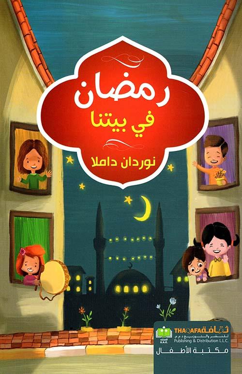 رمضان في بيتنا