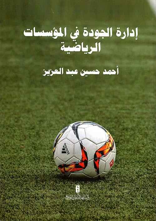 إدارة الجودة في المؤسسات الرياضية
