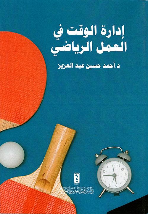 إدارة الوقت في العمل الرياضي