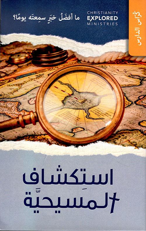 منهاج اسكشاف المسيحية - كراس الدراسة