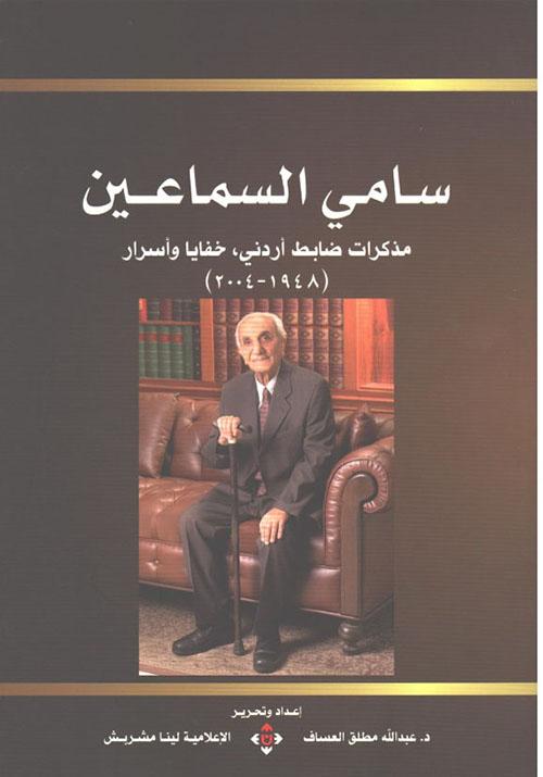 سامي السماعين ؛ مذكرات ضابط أردني - خفايا وأسرار ( 1948 - 2004 )