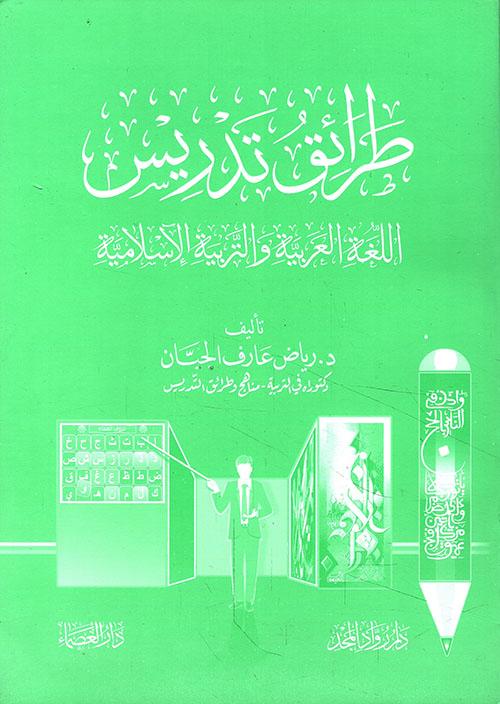 طرائق تدريس اللغة العربية والتربية الإسلامية