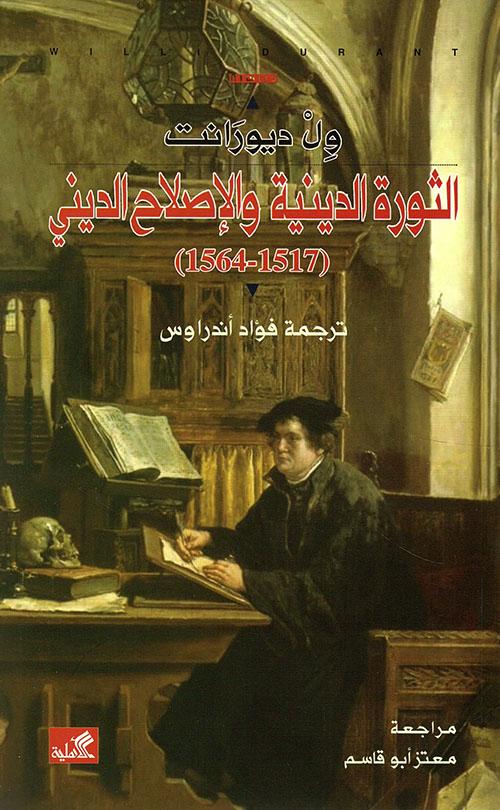 الثورة الدينية والإصلاح الديني 1564-1517