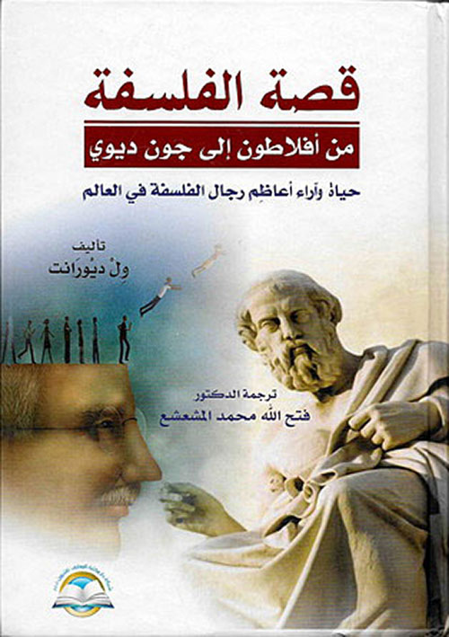 قصة الفلسفة - من أفلاطون إلى جون ديوي