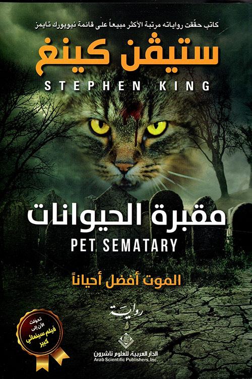 مقبرة الحيوانات ؛ الموت أفضل أحياناً