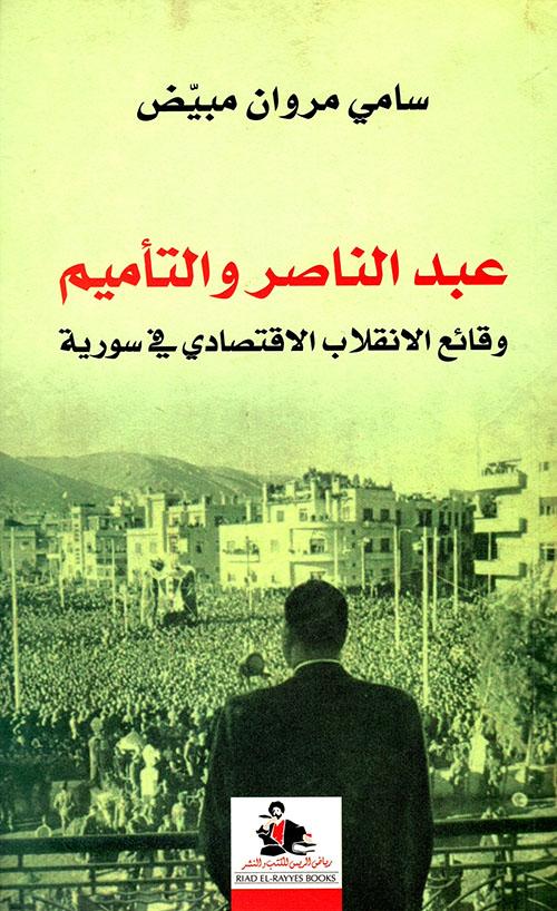 عبد الناصر والتأميم - وقائع الانقلاب الاقتصادي في سورية