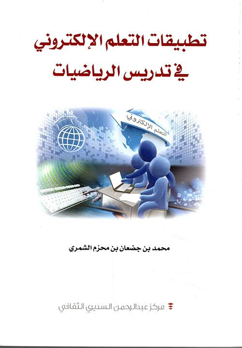 تطبيقات التعلم الإلكتروني في تدريس الرياضيات