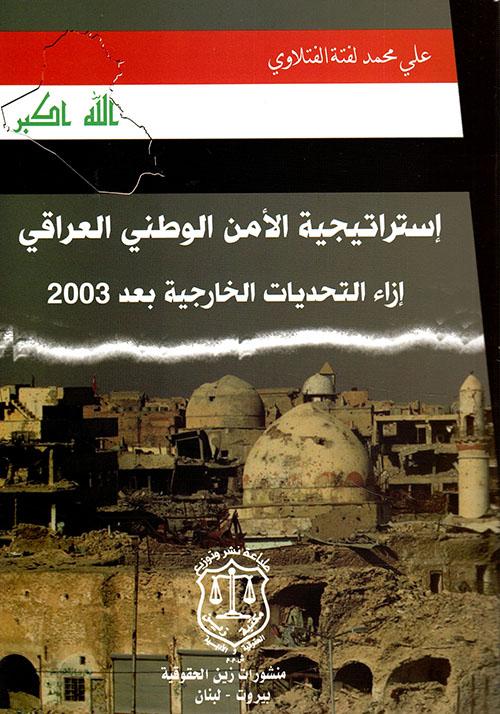 إستراتيجية الأمن الوطني العراقي إزاء التحديات الخارجية بعد  2003