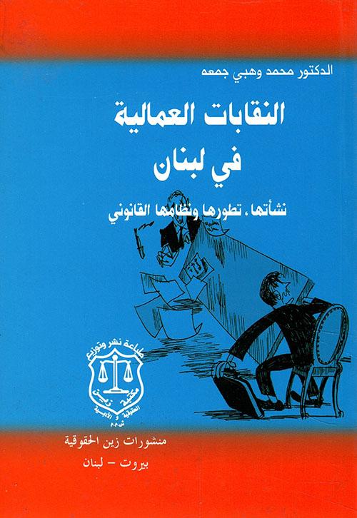 النقابات العمالية في لبنان