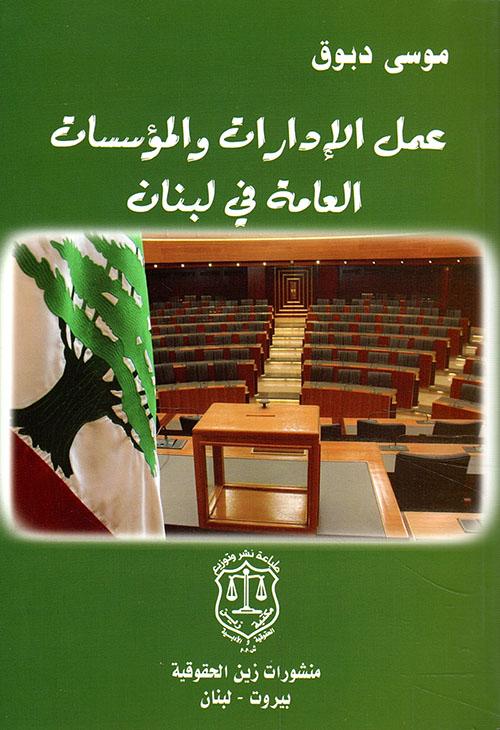 عمل الإدارات والمؤسسات العامة في لبنان